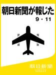 朝日新聞が報じた 9・11-電子書籍