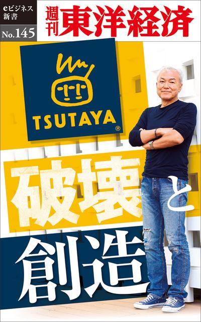 TSUTAYA 破壊と創造―週刊東洋経済eビジネス新書No.145-電子書籍