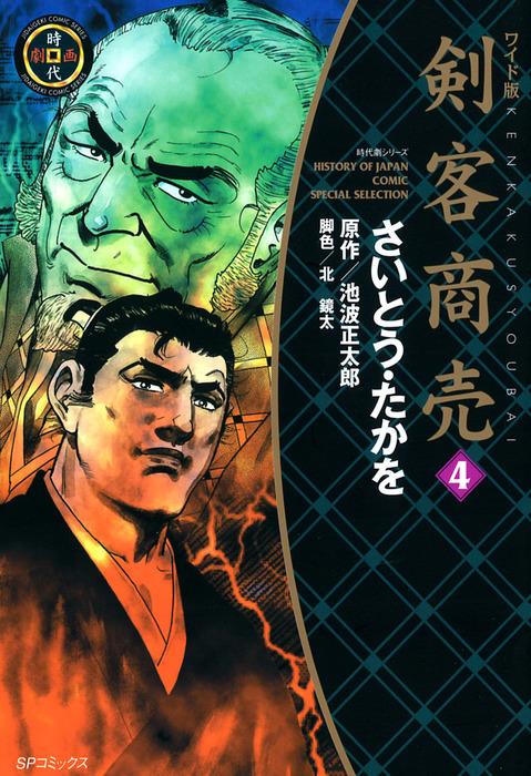ワイド版 剣客商売 4-電子書籍-拡大画像