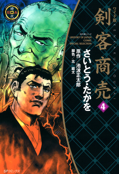 ワイド版 剣客商売 4-電子書籍