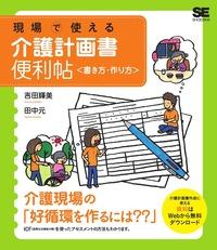 現場で使える介護計画書便利帖<書き方・作り方>-電子書籍