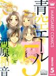 青空エール リマスター版 5-電子書籍