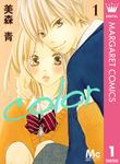 color 1-電子書籍