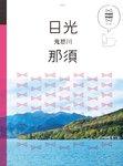 マニマニ 日光 那須 鬼怒川-電子書籍