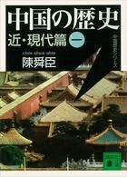 「中国の歴史 近・現代篇(講談社文庫)」シリーズ