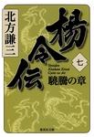 楊令伝 七 驍騰の章-電子書籍