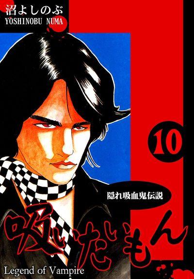 《隠れ吸血鬼伝説》吸いたいもん(10)-電子書籍