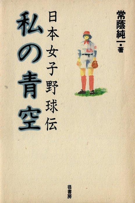 私の青空  日本女子野球伝拡大写真