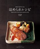 「何度でも作りたくなるほめられレシピ(レタスクラブMOOK)」シリーズ