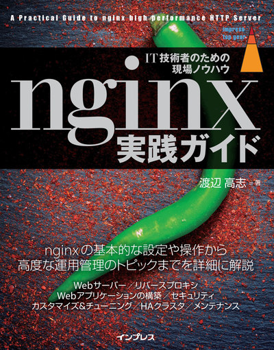 nginx実践ガイド-電子書籍