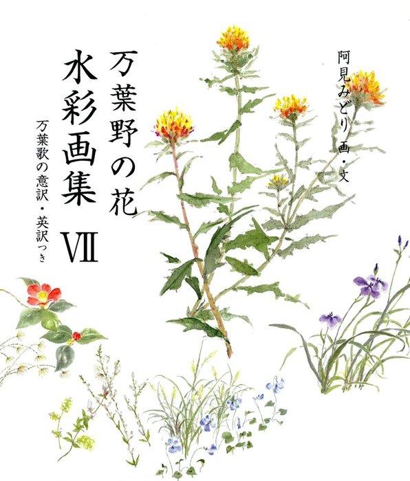 万葉野の花水彩画集(7)拡大写真
