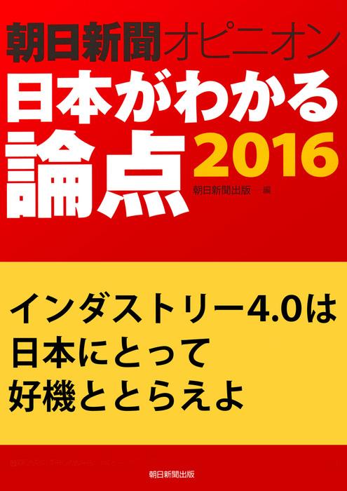 インダストリー4.0は日本にとって好機ととらえよ(朝日新聞オピニオン 日本がわかる論点2016)拡大写真