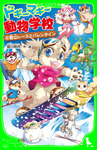 ドギーマギー動物学校(6) 雪山レースとバレンタイン-電子書籍