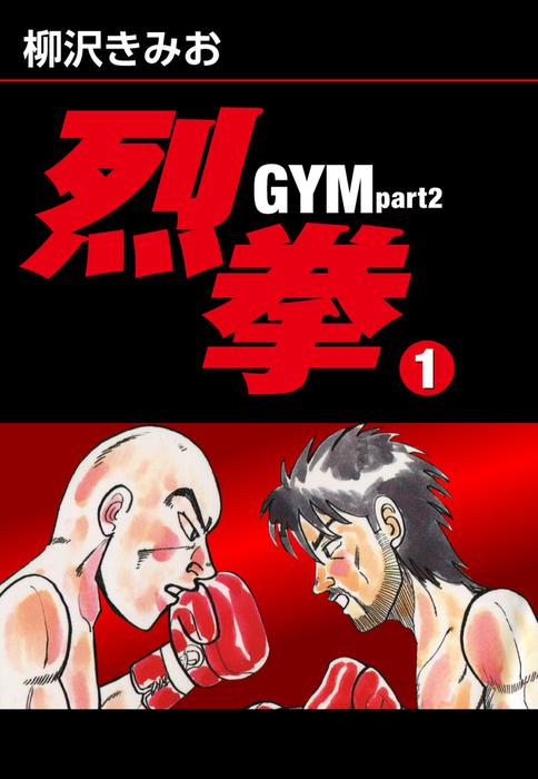 烈拳 GYM Part2(1)拡大写真