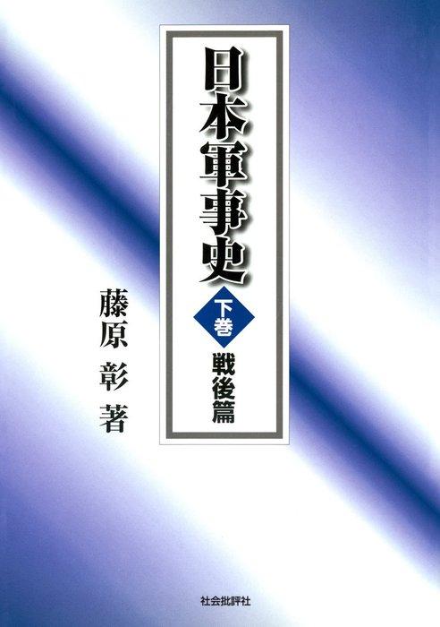 日本軍事史〈下巻〉戦後篇拡大写真