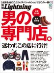 別冊Lightning Vol.106 男の専門店。-電子書籍