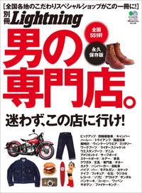 別冊Lightning Vol.106 男の専門店。