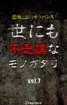 世にも不思議なモノガタリ vol.7-電子書籍