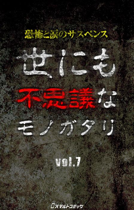 世にも不思議なモノガタリ vol.7拡大写真