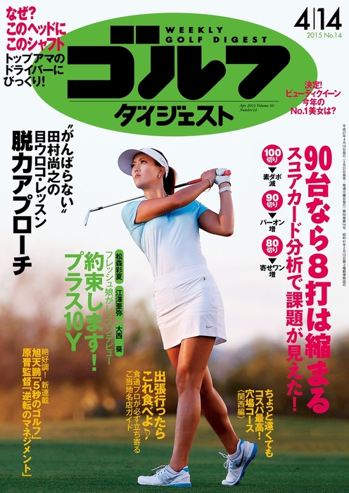 週刊ゴルフダイジェスト 2015/4/14号拡大写真