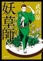 妖草師(徳間文庫)