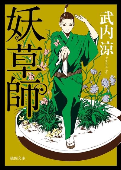 妖草師-電子書籍