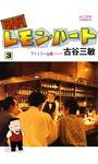BARレモン・ハート / 3-電子書籍
