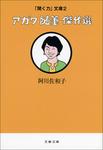 「聞く力」文庫2 アガワ随筆傑作選-電子書籍