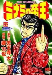ミナミの帝王 72