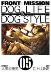 FRONT MISSION DOG LIFE & DOG STYLE 5巻-電子書籍