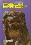 巨根伝説(上)-電子書籍