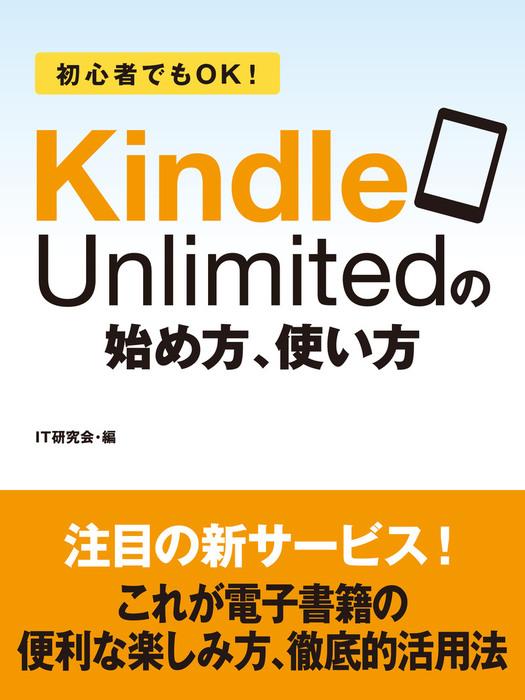 初心者でもOK! Kindle Unlimitedの始め方、使い方拡大写真