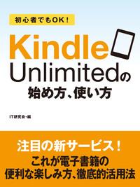 初心者でもOK! Kindle Unlimitedの始め方、使い方