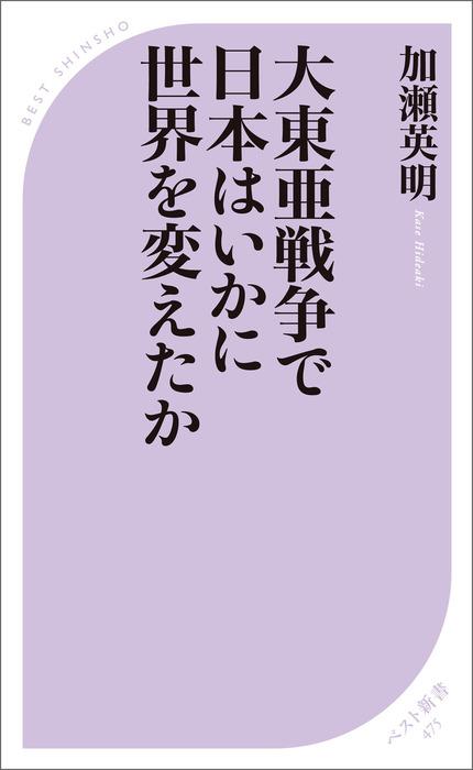 大東亜戦争で日本はいかに世界を変えたか-電子書籍-拡大画像