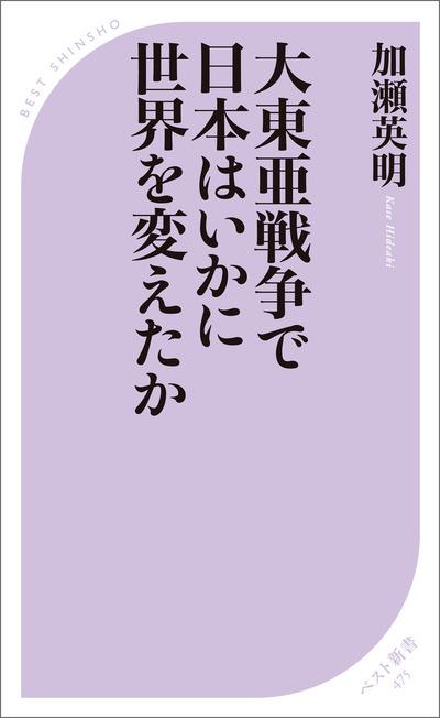 大東亜戦争で日本はいかに世界を変えたか-電子書籍
