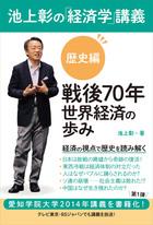 「池上彰の「経済学」講義(単行本)」シリーズ