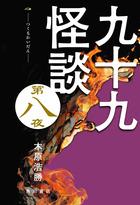 九十九怪談(角川書店単行本)