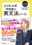 ビリギャル式 坪田塾の英文法ノート-電子書籍