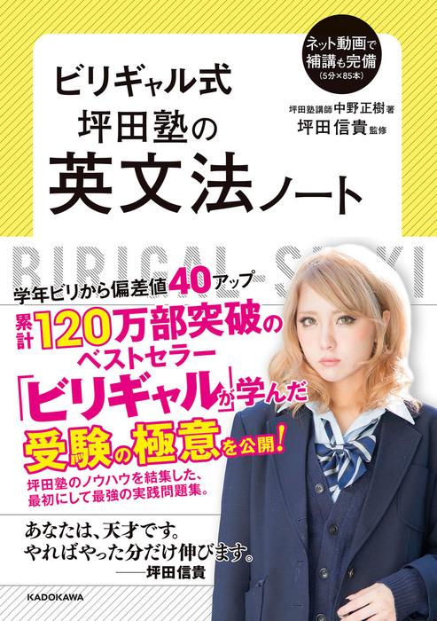 ビリギャル式 坪田塾の英文法ノート-電子書籍-拡大画像