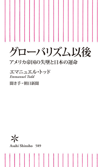 グローバリズム以後 アメリカ帝国の失墜と日本の運命-電子書籍