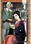 そば屋幻庵 1巻-電子書籍