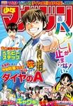 週刊少年マガジン 2016年53号[2016年11月30日発売]-電子書籍