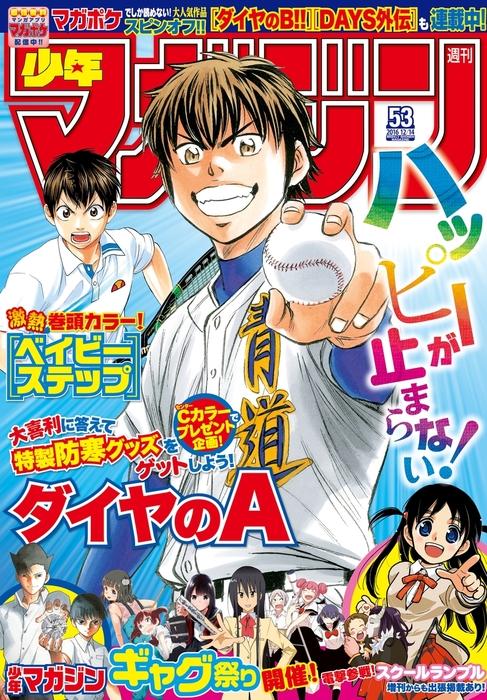 週刊少年マガジン 2016年53号[2016年11月30日発売]拡大写真