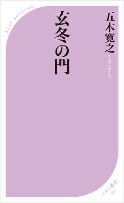 玄冬の門-電子書籍