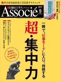 日経ビジネスアソシエ 2017年 9月号 [雑誌]