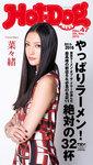 Hot-Dog PRESS (ホットドッグプレス) no.47-電子書籍