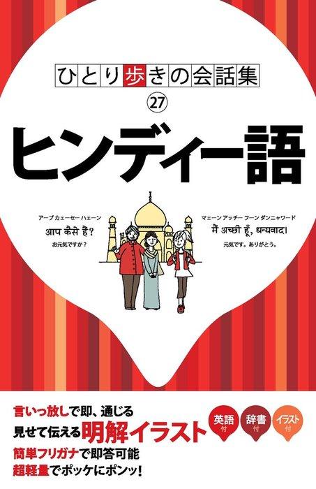 ひとり歩きの会話集 ヒンディー語-電子書籍-拡大画像
