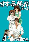 日本柔侠伝 1-電子書籍