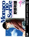 Monacoの空へ 5-電子書籍