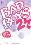 BAD BOYS 2 目覚めた夜叉 篇-電子書籍